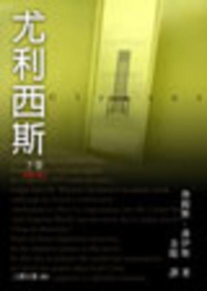 尤利西斯/下(增訂版)平裝本
