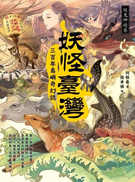 妖怪臺灣:三百年島嶼奇幻誌