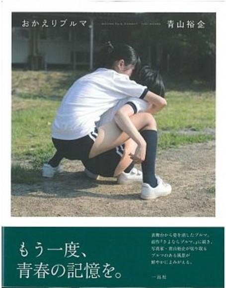 青山裕企攝影集:歡迎回來,運動服。