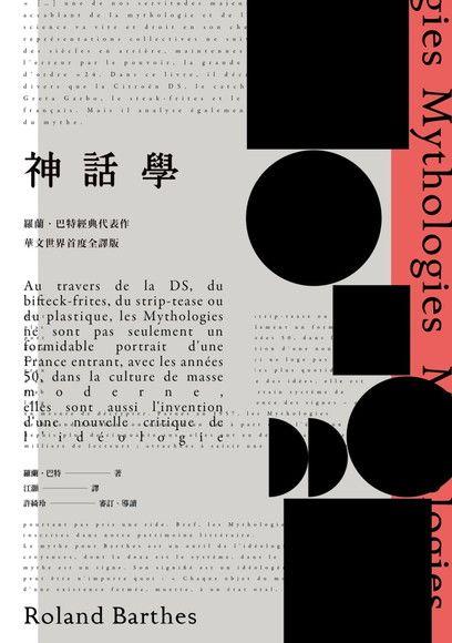 《神話學》(羅蘭.巴特經典代表作,華文世界首度全譯版)