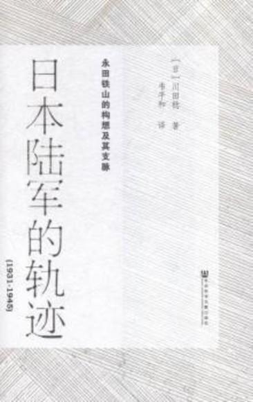 日本陆军的轨迹(1931—1945)