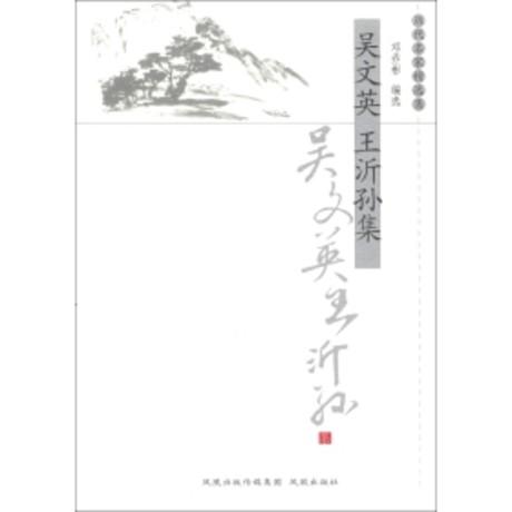 吳文英.王沂孫集