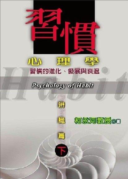 習慣心理學 ‧ 辨識篇(下) --- 習慣的進化、發展與衰退