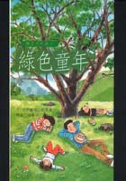 綠色童年 ——親子戶外旅行(平裝)