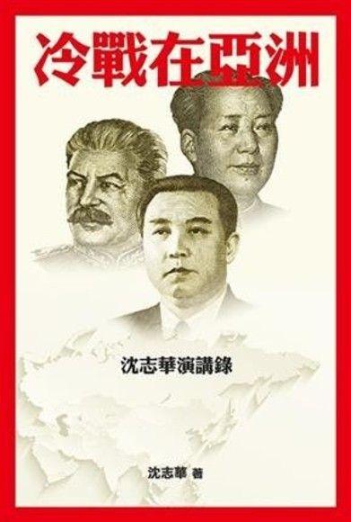 冷戰在亞洲