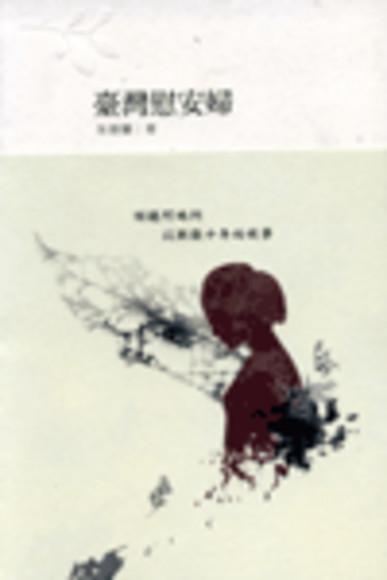 臺灣慰安婦