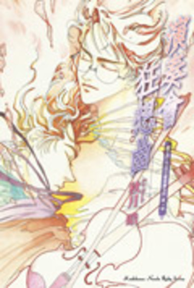 富士見二丁目交響樂團系列:演奏會狂想曲  (限)