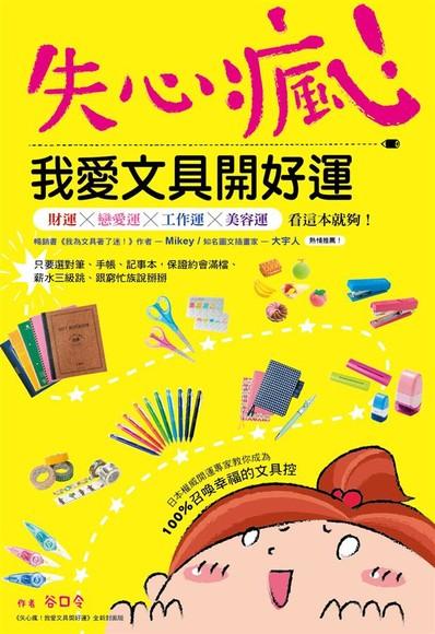 失心瘋!我愛文具開好運:日本權威開運專家教你成為100%召喚幸福的文具控