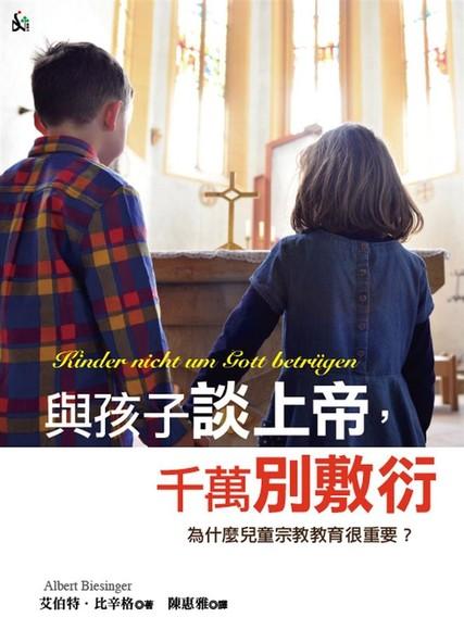 與孩子談上帝, 千萬別敷衍: 為什麼兒童宗教教育很重要?