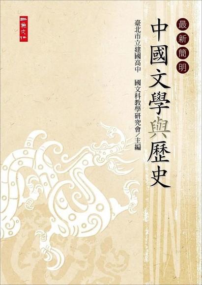 最新簡明中國文學與歷史(平裝)