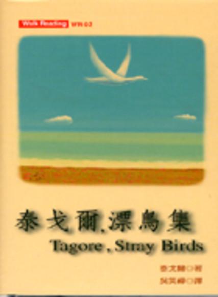 泰戈爾,漂鳥集