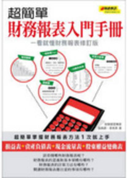 超簡單財務報表入門手冊《一看就懂財務報表修訂版》