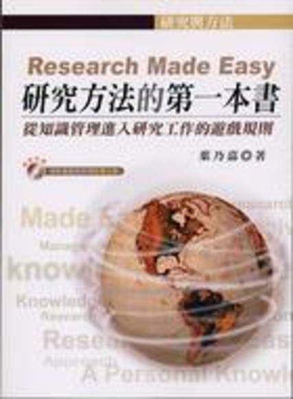 研究方法的第一本書-從知識管理進入研究工作的遊戲規則 (附光碟) (二版)