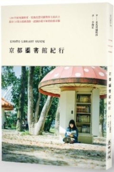 京都圖書館紀行