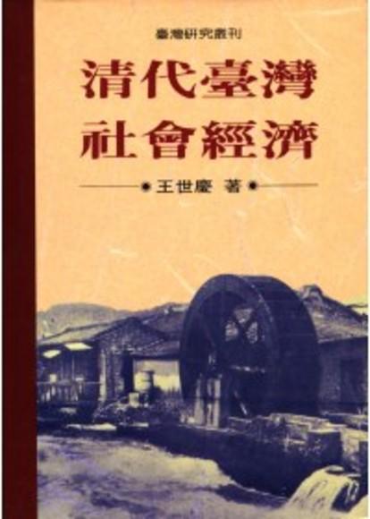 清代台灣社會經濟(精裝)(平裝)