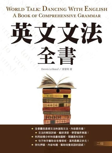 英文文法全書(二版)(20K彩色精裝)