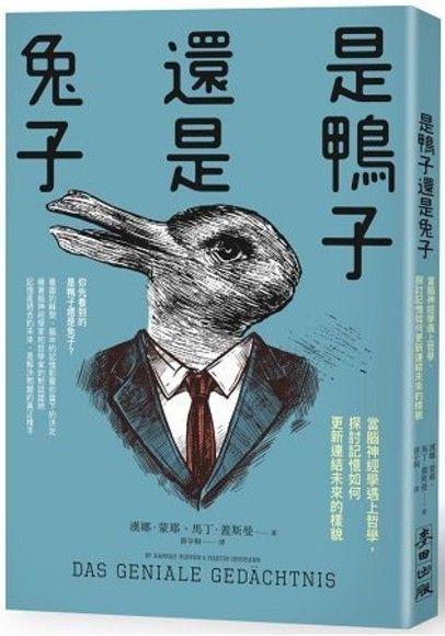 是鴨子還是兔子