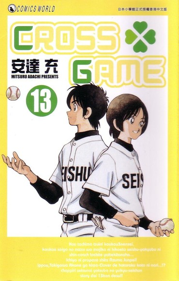 Cross Game 13