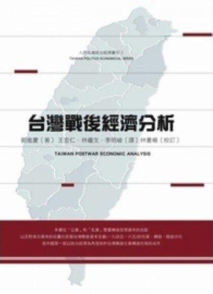 台灣戰後經濟分析