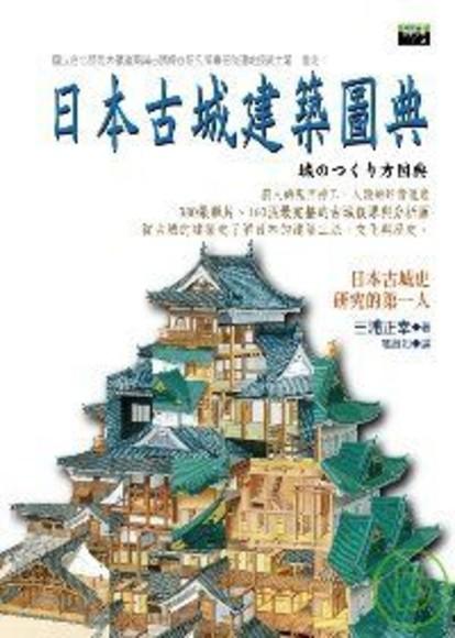 日本古城建築圖典(平裝)