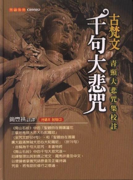 古梵文千句大悲咒青頸大悲咒集(附CD)