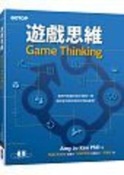 遊戲思維:像熱門遊戲的設計開發一樣,讓玩家深度參與你的產品創新