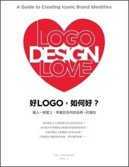 好LOGO,如何好?:讓人一眼愛上、再看記住的好品牌+好識別