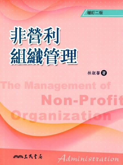 非營利組織管理(增訂二版)