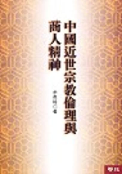 中國近世宗教倫理與商人精神(增訂版)(平裝)