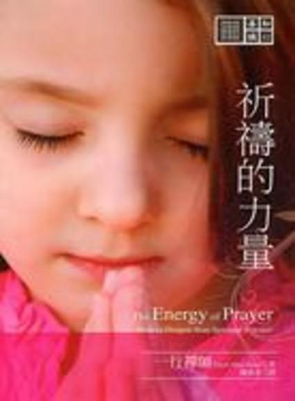 祈禱的力量(精裝)