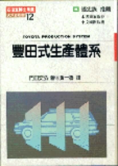 豐田式生產體系 Feng