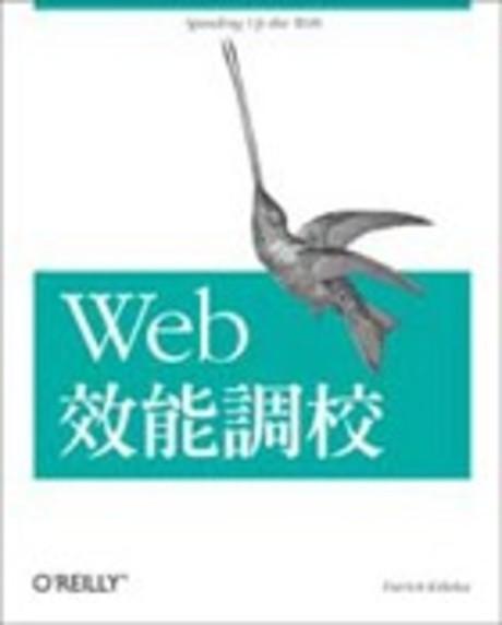Web 效能調校