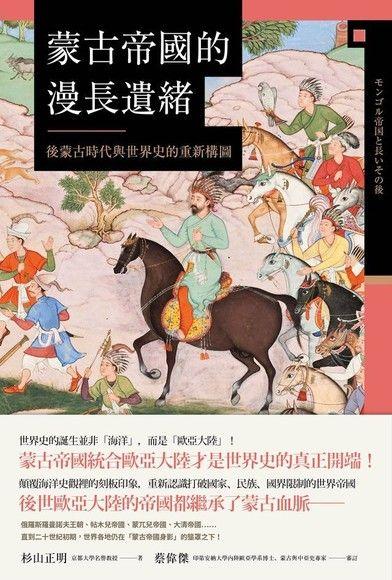 蒙古帝國的漫長遺緒