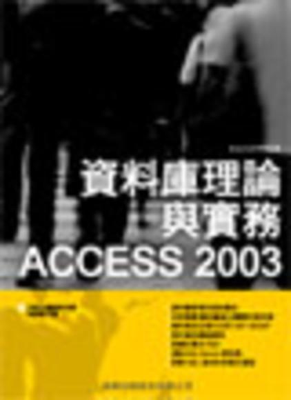 資料庫理論與實務 Access 2003