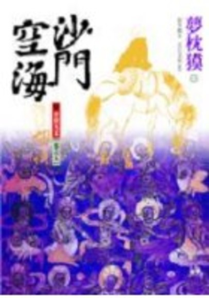 沙門空海之唐國鬼宴【卷之五】