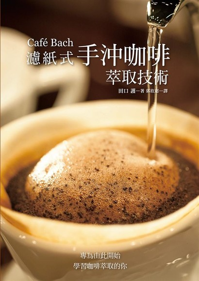 Cafe Bach:濾紙式手沖咖啡萃取技術