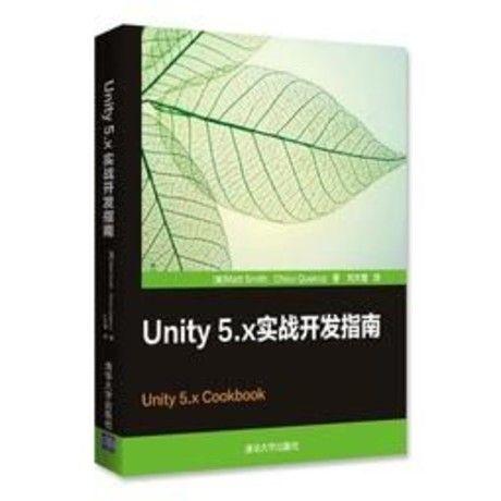 Unity5.x實戰開發指南