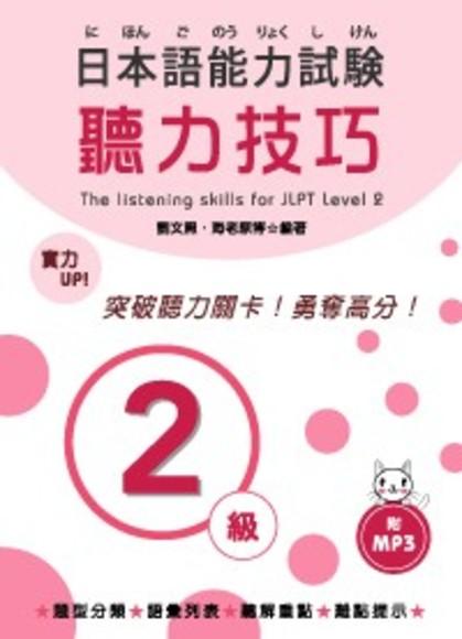 日本語能力試驗 2級聽力技巧 (附MP3)