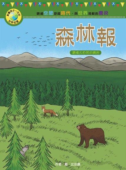 影響孩子一生的世界名著:森林報
