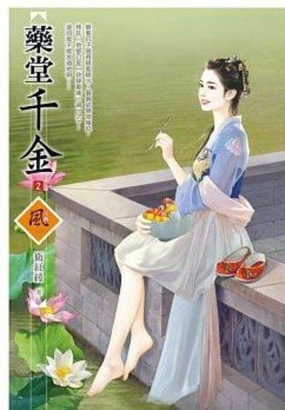 藥堂千金(2)
