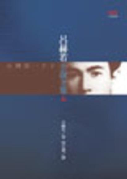 呂赫若小說全集(上冊)(上冊:精裝)