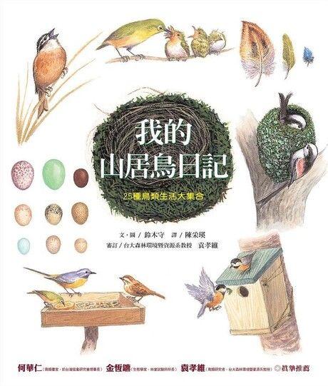 我的山居鳥日記-25種鳥類生活大集合(精裝)