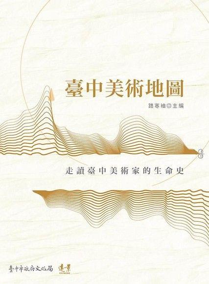臺中美術地圖: 走讀臺中美術家的生命史
