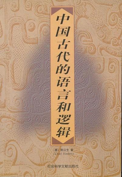 中国古代的语言和逻辑