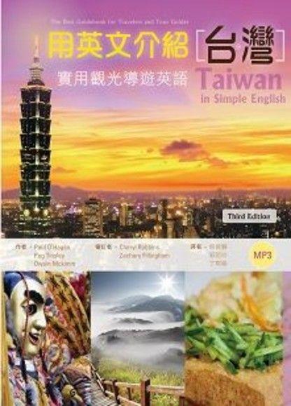 用英文介紹台灣:實用觀光導遊英語(彩圖三版)(25K+別冊+1MP3)(精裝)