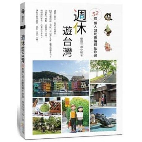週休遊台灣