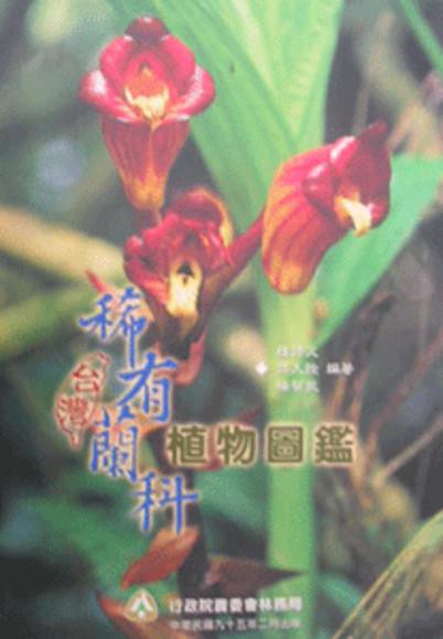 台灣稀有蘭科植物圖鑑