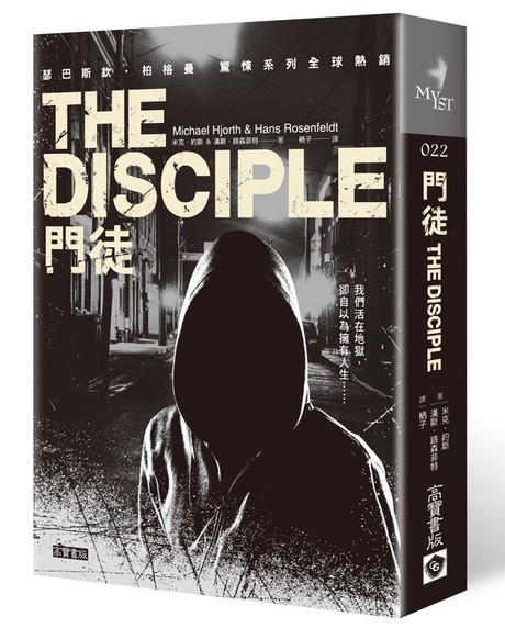 門徒 The Disciple
