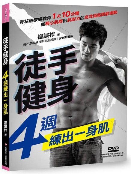 徒手健身,4週練出一身肌:青花魚教練教你一天10分鐘,從核心肌群到肌耐力的高效減脂間歇運動(隨書贈DVD)