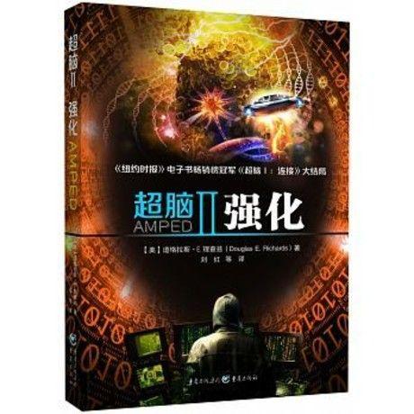 超腦Ⅱ:強化